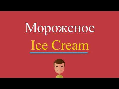 Как будет по английскому мороженое