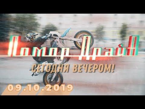 Анонс Помор Драйва на 09.10.2019