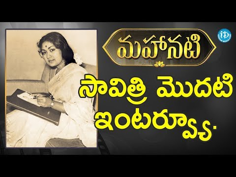 #Mahanati Savitri First Ever Interview || Remembering the Legend Savitri Amma || All India Radio