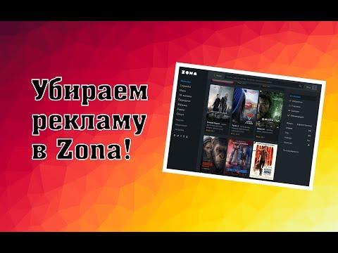 Как убрать рекламу в Zona
