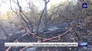 كوادر الدفاع المدني تخمد حريقا ضخما في غابات عجلون - (10-8-2017)