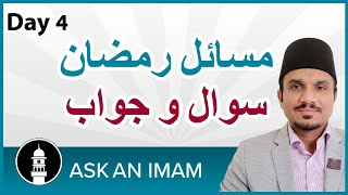 Ask an Imam (urdu) مسائل رمضان | سوال و جواب