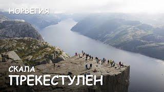 Мир Приключений - Скала Прекестулен. Лучший отдых в Норвегия. Preikestolen. Norge.
