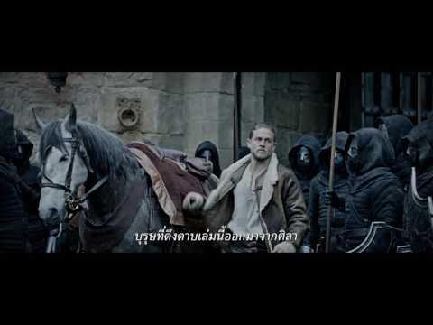 ตัวอย่าง King Arthur: Legend of the Sword ซับไทย