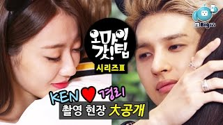VIXX Ken X Nine Muses Kyungri.  So hot! New couple from the shooting spot! [Oh my God TIP!]