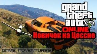 GTA V Online - 'Новичок на Цессне'