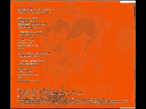 Boku Ga Iru Conan No Theme(Karaoke version) Soundtrack