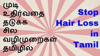 How to Stop Hair Loss Naturally in Tamil | கூந்தல் உதிர்வதை தடுக்க சில வழிமுறைகள்