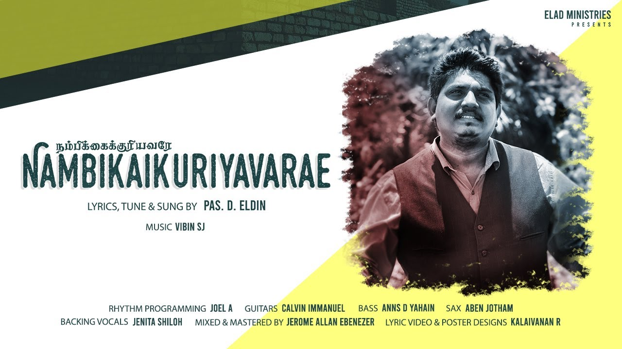 Nambikaikuriyavarae – நம்பிக்கைக்குரியவரே