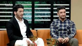 بامداد خوش - ورزشگاه - صحبت ها با عثمان کوچی و فهیم رحمان یوسفزی درمورد مسابقات فتنس