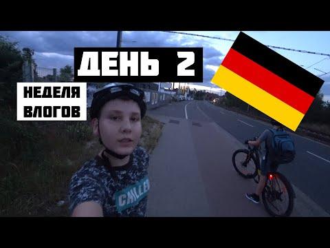 День из жизни в Германии//Неделя влогов день 2