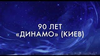Динамо - 90! В субботу, 13 мая - смотри