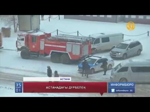Астанадағы дүрбелең