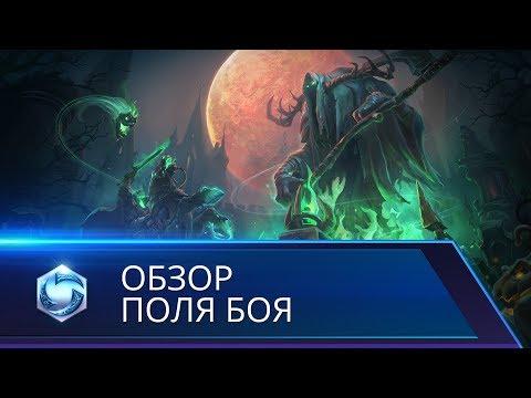 видео: Обзор поля боя Башни Рока в heroes of the storm