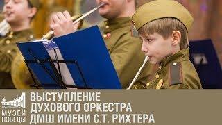 Выступление духового оркестра ДМШ имени С. Рихтера