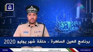 برنامج العين الساهرة| الجهود الوطنية لشرطة عمان السلطانية في مواجهة تداعيات فيروس كورونا كوفيد-19.