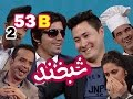 Shabkhand With Ahmad Zia Ali Reza S.2 Ep.53 Part2 شبخند با احمد و علی