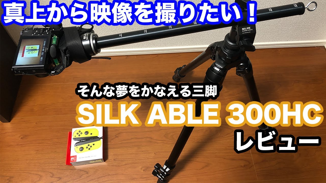 真上から映像を撮影したいなら、この三脚!【SLIK ABLE 300HC】
