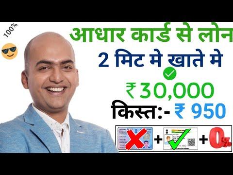 Instant Personal Loan & Business Loan App//No Paperwork Apply Personal Loan//aadhar Card Loan Online