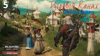 Прохождение Ведьмак 3 DLC Кровь и Вино Побочные задания