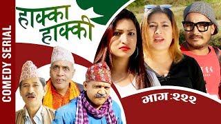 HAKKA HAKKI (Comedy Serial) - Ep 222   Daman Rupakheti, Ram Thapa   1st Dec 2019