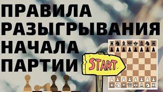 Урок 3. Правила разыгрывания начала шахматной партии (дебюта).
