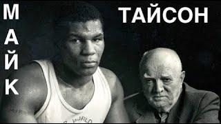 ТАЙСОН . ВСЯ ПРАВДА . Mike Tyson