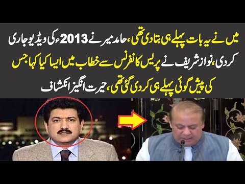 Hamid Mir Response On Nawaz Sharif Press Conference