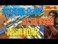 【プラレール】京浜東北線・武蔵野線の南浦和駅を再現してみた