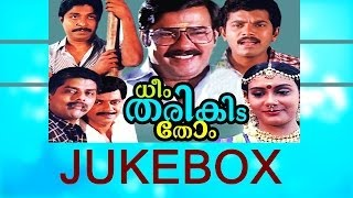 Dheem Tharikada Thom 1986 Malayalam Movie