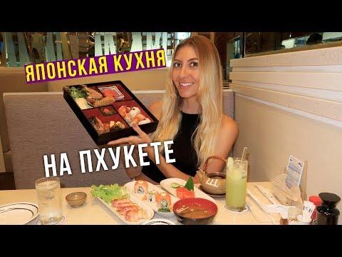 Еда в Таиланде - Японский ресторан Фуджи на Пхукете, лучшие Роллы?