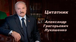 Цитатник. Александр Григорьевич Лукашенко (+бонус!)