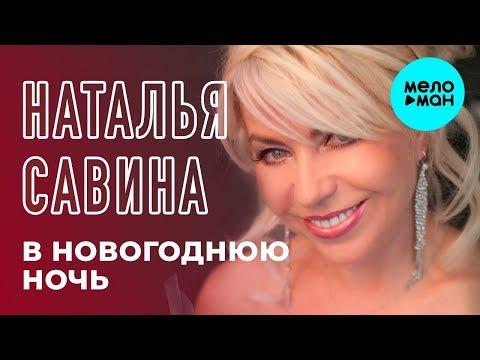 Наталья Савина - В Новогоднюю Ночь Single