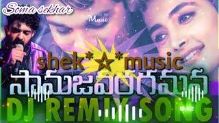 samajavaragamana-dj-song-ala-vaikunta-puram-lo-allu-arjun-sid-sri-ram-new-tranding-dj-songs