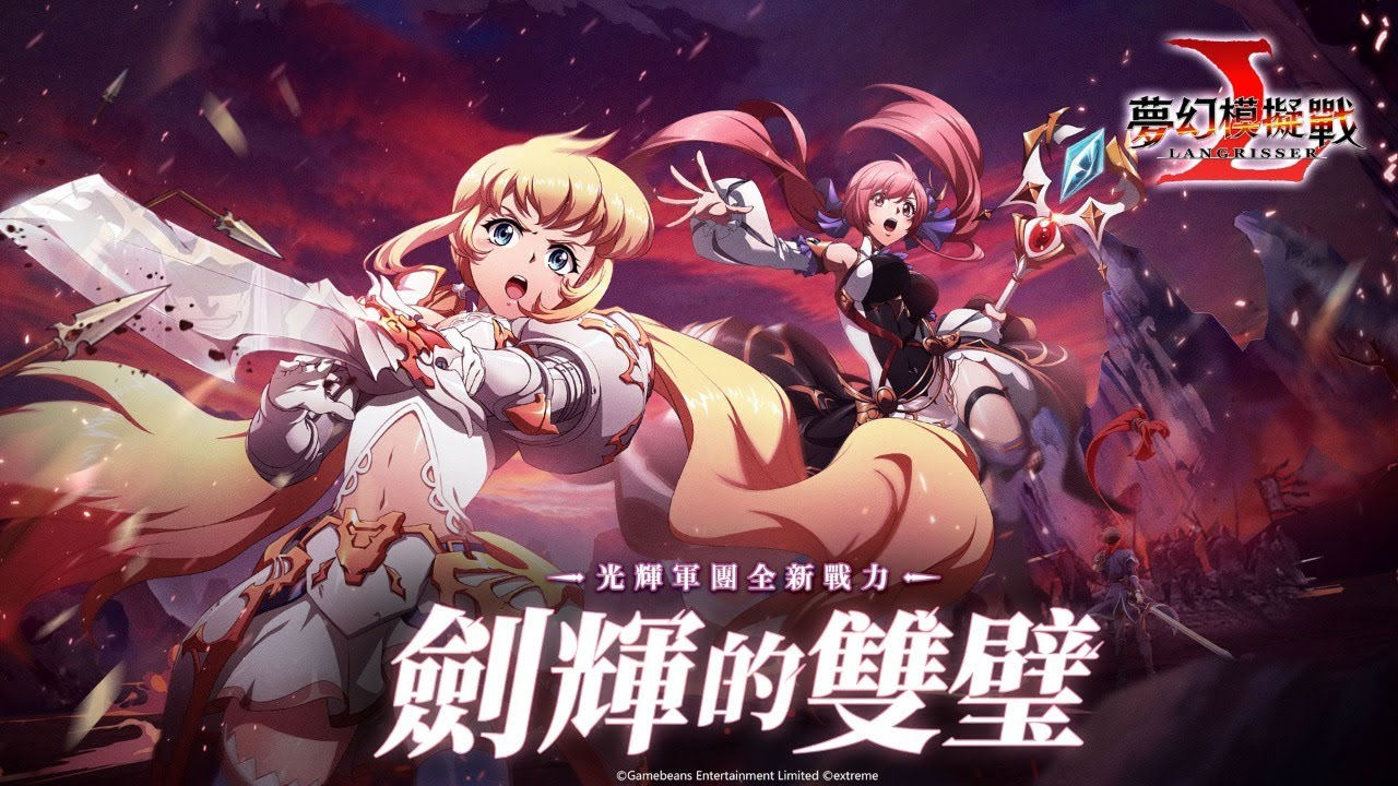 《夢幻模擬戰》~~劍輝之雙壁改版直播
