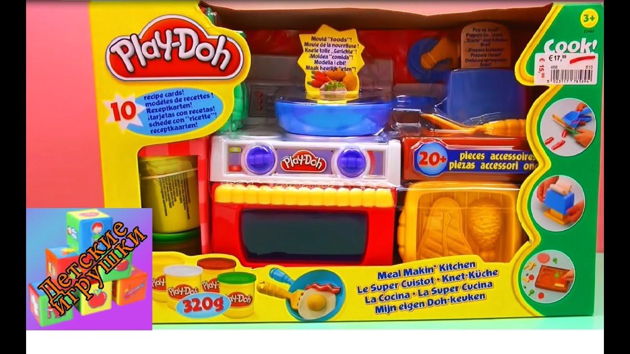 Play Doh Keuken : Набор для лепки кухня от play doh pаспаковка youtube