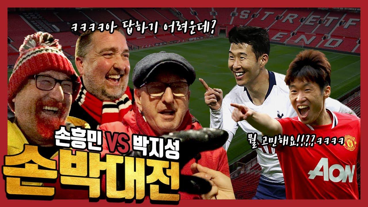 손흥민 vs 박지성 !! 맨유 현지팬들에게 직접 물어봤습니다ㅋㅋㅋ 손박대전의 결과는!? 🤔🤔