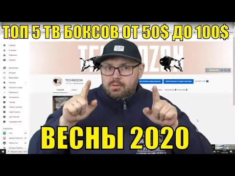 АБСОЛЮТНЫЙ ТОП 5 ТВ БОКСОВ ОТ 50$ ДО 100$ ВЕСНЫ 2020 ГОДА. ПО ВЕРСИИ КАНАЛА TECHNOZON