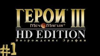 видео Прохождение игры Heroes of Might & Magic V: Владыки Севера
