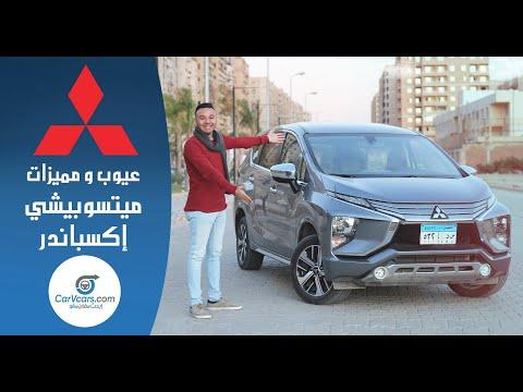 تجربة ميتسوبيشى اكسباندر اعلى فئه 2020 عيوب ومميزات مع عمرو حافظ Review Mitsubishi Xpander Youtube