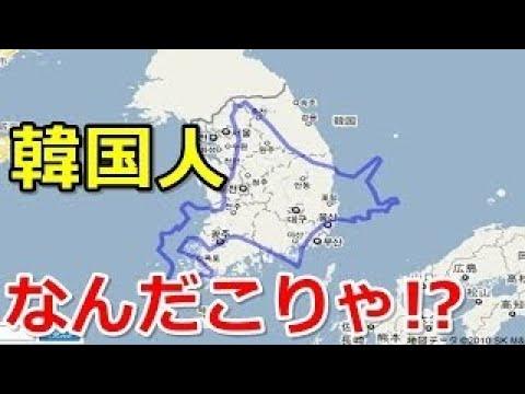 韓国の反応 ビックリ!自国の領土の小ささに驚愕する韓国人 思っていた以上に日本の領土ってデカいと驚く 海外の反応 わかば ! ! !