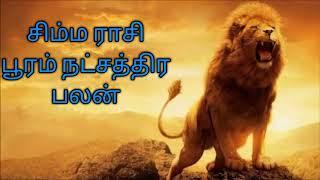 சிம்ம ராசி பூரம் நட்சத்திர பலன்|Simma rasi Pooram Nakshatra palan