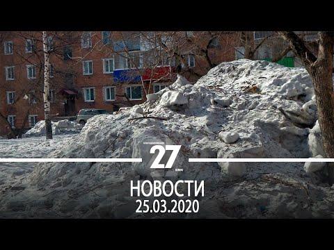 Новости Прокопьевска | 25.03.2020