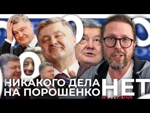 Дело на Порошенко