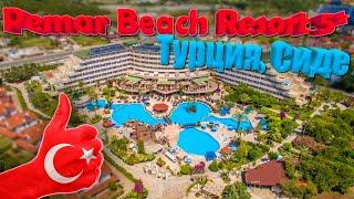 Pemar Beach Resort 5* Турция, Сиде. Обзор отеля + и -.