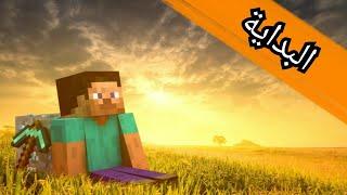 ماين كرافت 1# : بداية أطول سلسلة ! | Minecraft Single Player Ep 1