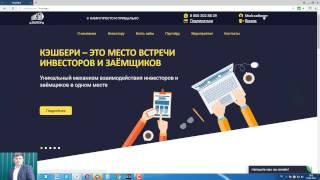 cashbery.com - КЭШБЕРИ - ВЫВОД рублей на карточку тинькофф онлайн |ОТЗЫВЫ| РЕФБЭК