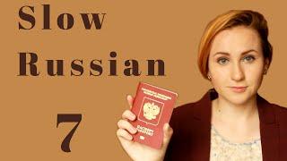 Slow Russian - Listening lesson 7 - Passport