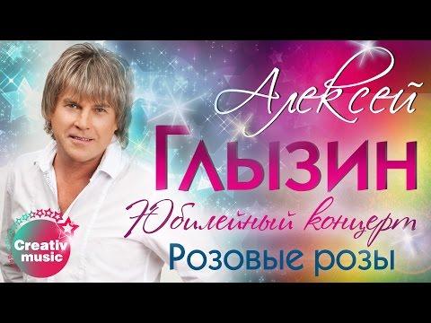 Алексей Глызин - Розовые розы (Юбилейный концерт, Live)