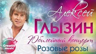 Алексей Глызин   Розовые розы Юбилейный концерт Live
